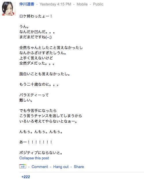 仲川遥香さんの google+ はるごん ぐぐたす
