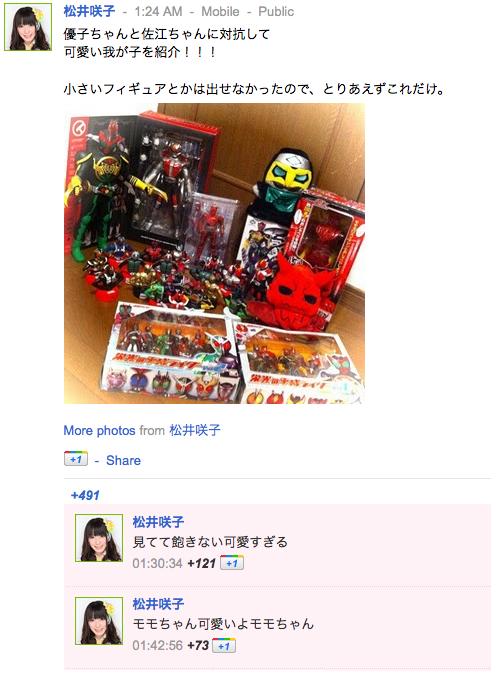 松井咲子さんの google+ぐぐたすより