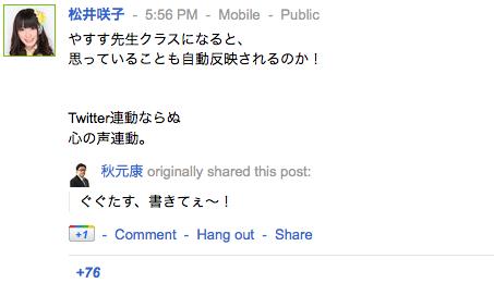 松井咲子さんの google+ さきこさん ぐぐたす