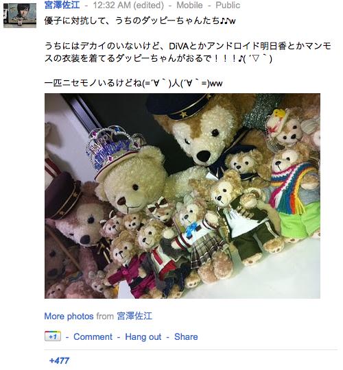 宮澤佐江さんの google+ぐぐたすより