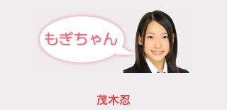 「もぎちゃん」茂木忍さん
