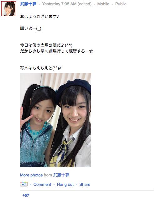 「とむ と もえもえ」武藤十夢さんの google+ ぐぐたす