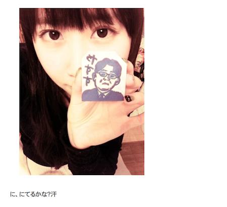 仁藤萌乃さんのオフィシャルブログ アメーバ