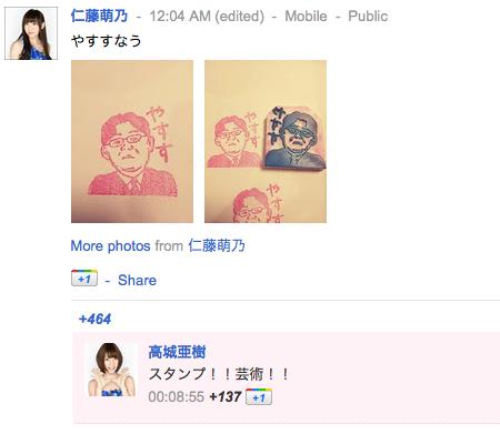 仁藤萌乃さんの google+ もえの作 やすす