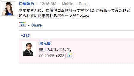 仁藤萌乃さんの google+ もえの ぐぐたす