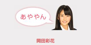 「あややん」岡田彩花さん