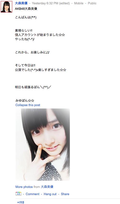 大森美優さんの google+ みゆぽん ぐぐたす