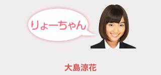 「りょーちゃん」大島涼花さん