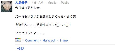 大島優子さんの google+ ぐぐたす