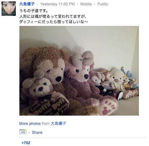 大島優子さんの google+ぐぐたすより