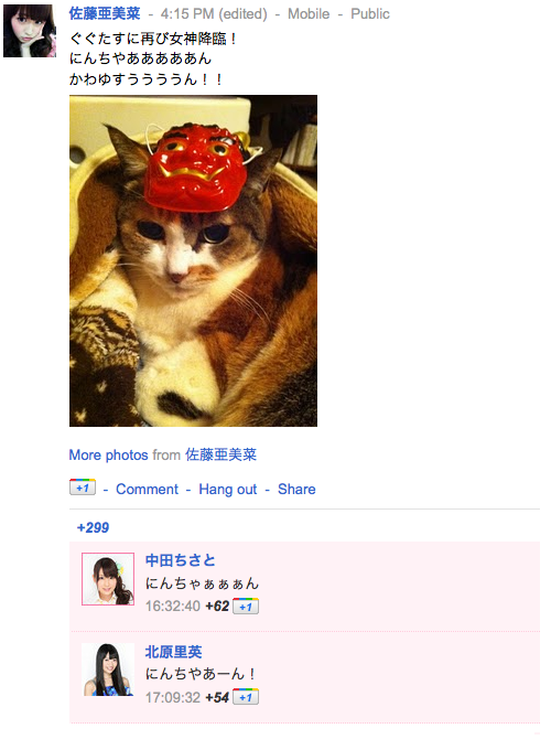 佐藤亜美菜さんの google+ あみなとにんたのぐぐたす