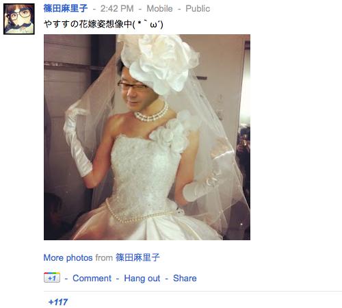 篠田麻里子さんの google+より