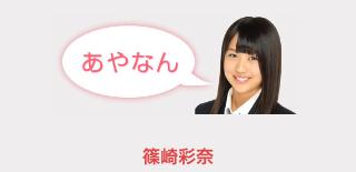 「あやなん」篠崎彩奈さん