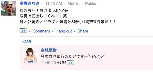 高橋みなみさんの google+ かたみな ぐぐたす