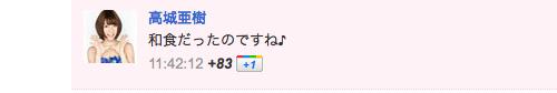 高城亜樹さんの google+コメントあきちゃ ぐぐたす