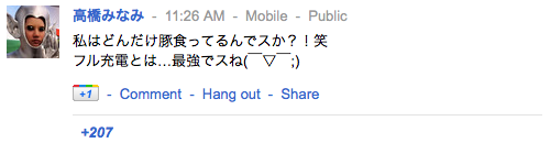 高橋みなみさんの google+ たかみな ぐぐたす