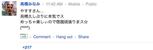 高橋みなみさんの google+より