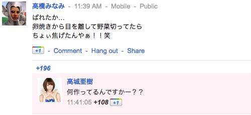 高橋みなみさんの google+より たかみな ぐぐたす