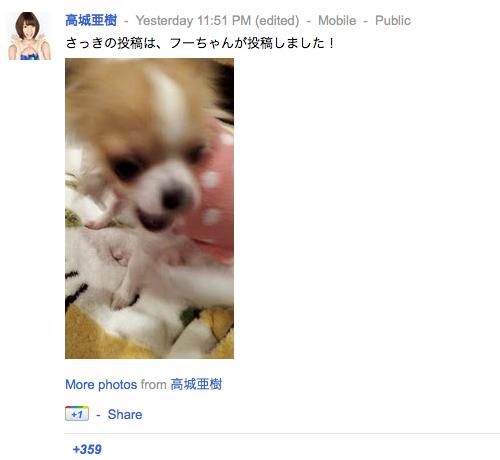 高城亜樹さんの google+ あきちゃ ぐぐたす