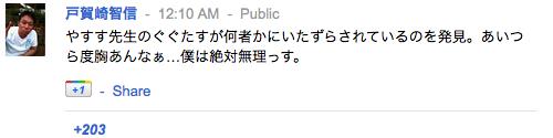 戸賀崎智信さんの google+ とがちゃん ぐぐたす