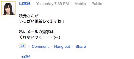 山本彩さんの google+ぐぐたすより