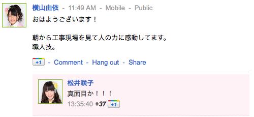 横山由依さんの google+ ゆいはん ぐぐたす より