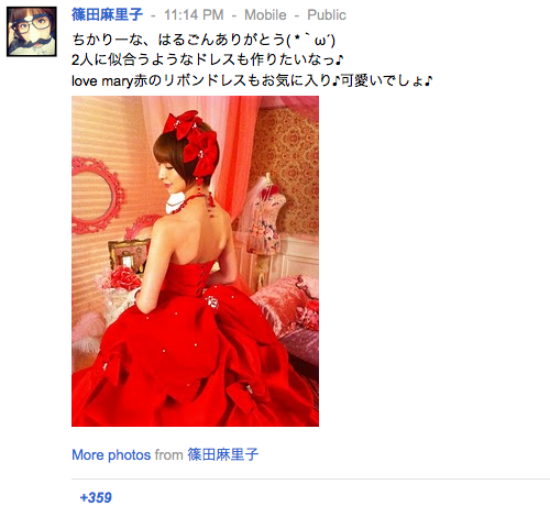 篠田麻里子さんの google+ マリコさん ぐぐたす