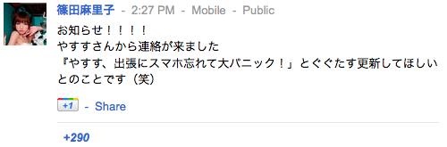 篠田麻里子さんの google+ より