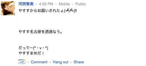 河西智美さんの google+ より