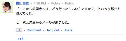横山由依さんの google+ より