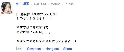 仲川遥香さんの google+ より