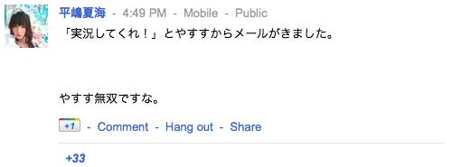 平嶋夏海さんの google+ より