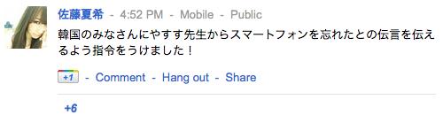 佐藤夏希さんの google+ より