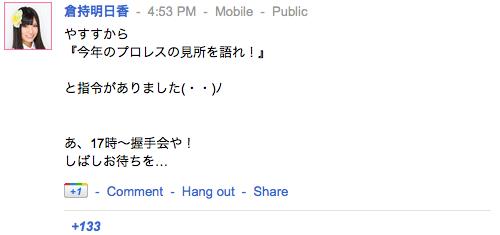 倉持明日香さんの google+ より