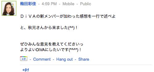 梅田彩佳さんの google+ より