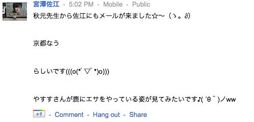 宮澤佐江さんの google+ より