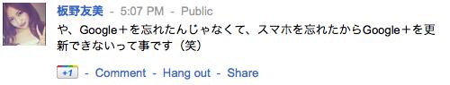 板野友美さんの google+ より
