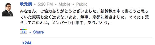 秋元康さんの google+ より