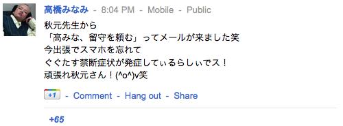 高橋みなみさんの google+ より