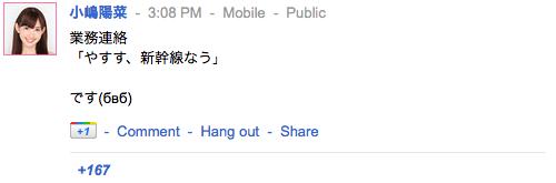 小嶋陽菜さんの google+ より