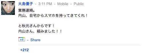 大島優子さんの google+ より