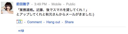 前田敦子さんの google+ より