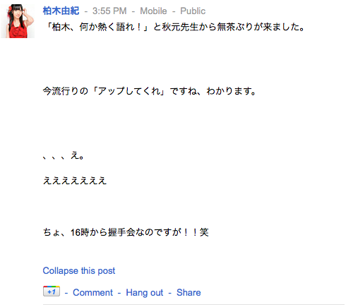 柏木由紀さんの google+ より