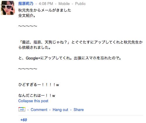指原莉乃さんの google+ より