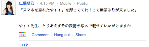 仁藤萌乃さんの google+ より
