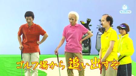 びみょ〜第14回 宇宙人、ゴルフ場に襲来2