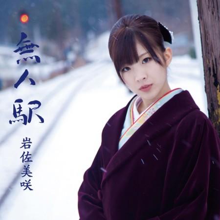 「無人駅」岩佐美咲さんソロデビュー曲 ジャケット 初回限定盤