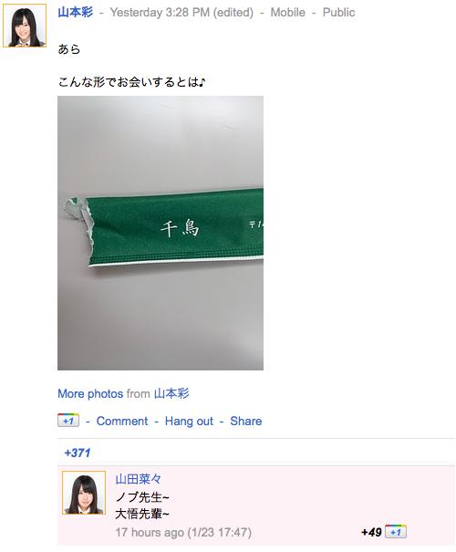 NMB48 山本彩さんの google+ さや姉 ぐぐたす (NMB48 学園)