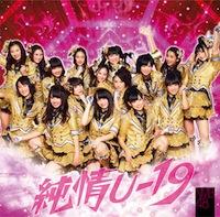 NMB48 3thシングル「純情U-19」type-B