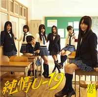 NMB48 3thシングル「純情U-19」type-C